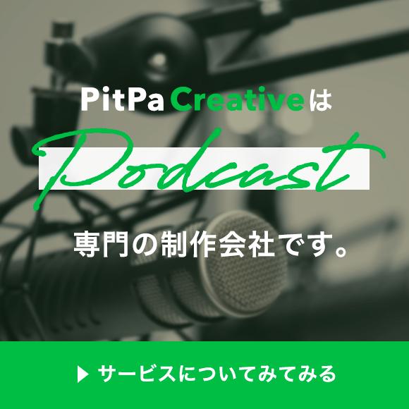 バナーの画像に「PitPaCreativeはPodcastの制作会社です」とかかれている